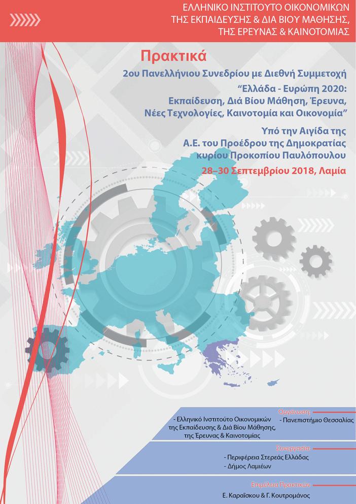 Πρακτικά του 2ου Πανελληνίου Επιστημονικού Συνεδρίου με Διεθνή Συμμετοχή «Ελλάδα-Ευρώπη 2020: Εκπαίδευση, Δια Βίου Μάθηση, Έρευνα, Νέες Τεχνολογίες, Καινοτομία και Οικονομία», Λαμία 28, 29, 30 Σεπτεμβρίου 2018